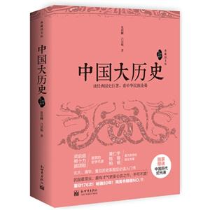中国大历史-(全2册)-典藏图文版