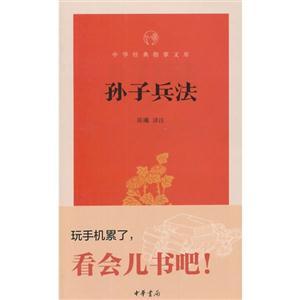 孫子兵法-中華經典指掌文庫