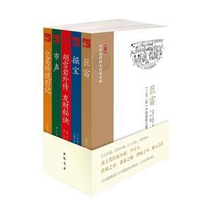 中国历代商人白话小说-(全五册)