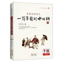 一百年前的中日韩-重新发现近代-1