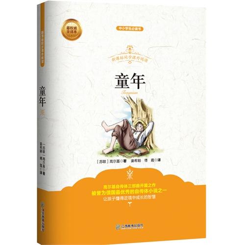 童年-中小学生必读书-最权威全译本