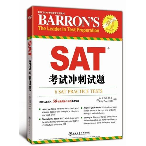 SAT考试冲刺试题
