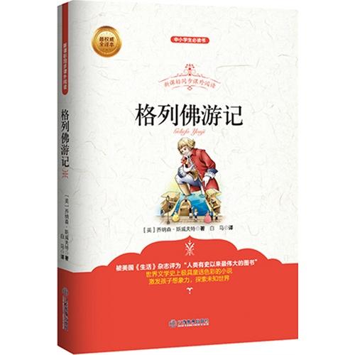 格列佛游记-中小学生必读书-最权威全译本