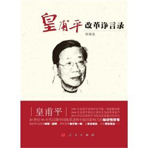 皇甫平改革诤言录