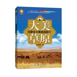 大美草原-内蒙古大草原自驾行