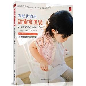 零起步钩出甜蜜宝贝装-2-3岁宝宝的钩针小衣物