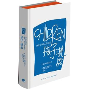 孩子:挑战-儿童心理学奠基之作-妈妈童书