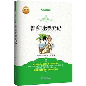 魯濱遜漂流記-中小學生必讀書-最權威全譯本