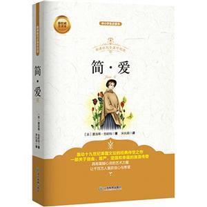 简.爱-中小学生必读书-最权威全译本