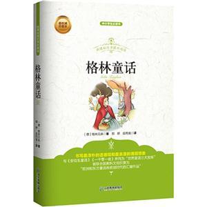 格林童話-中小學生必讀書-最權威珍藏本