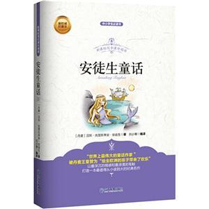安徒生童話-中小學生必讀書-最權威珍藏本