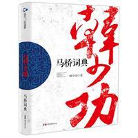 """马桥词典/韩少功代表作,入选""""20世纪中文小说100强"""""""