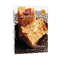 小岛老师的戚风蛋糕&经典蛋糕