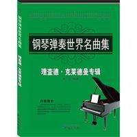 理查德.克莱德曼专辑-钢琴弹奏世界名曲集