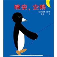 晚安.企鹅-蒲蒲兰绘本馆