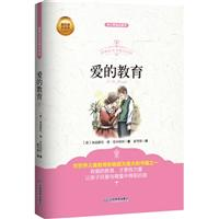 爱的教育-中小学生必读书-最权威全译本