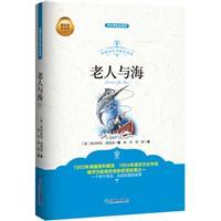 老人与海-中小学生必读书-最权威全译本