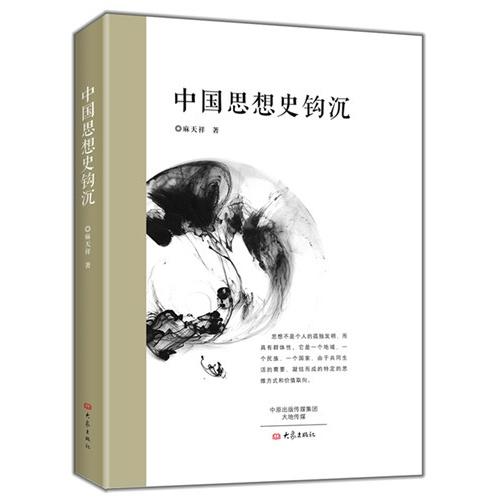 中国思想史钩沉