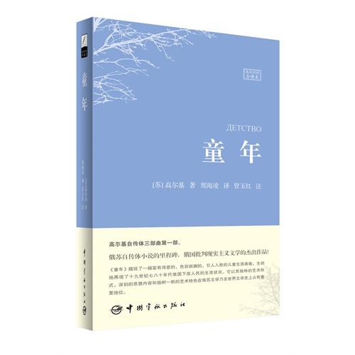 童年-俄汉对照全译本