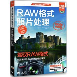RAW格式照片处理-附赠超值光盘