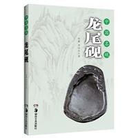 中国名砚-龙尾砚