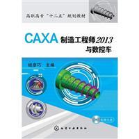 CAXA 制造工程师2013与数控车-(配套光盘)