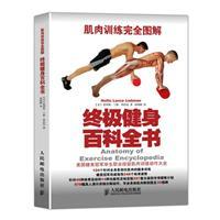 终极健身百科全书-肌肉训练完全图解