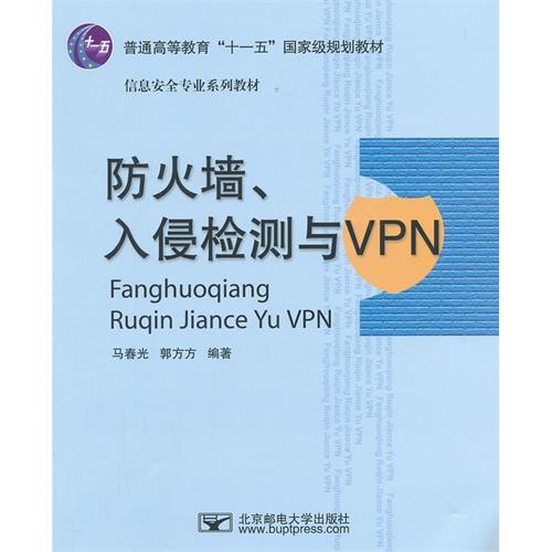 防火墙、入侵检测与VPN