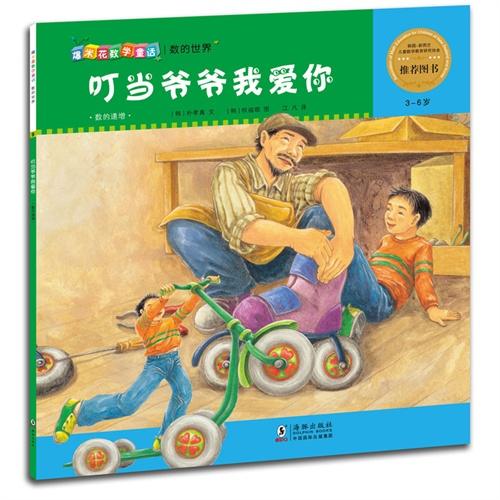 3-6岁-叮当爷爷我爱你-数的递增-爆米花数学童话