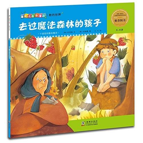 3-6岁-去过魔法森林的孩子-十进位和数的集合-爆米花数学童话