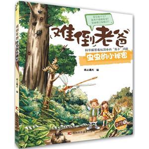 虫虫的小秘密-难倒老爸-适合2-7岁阅读
