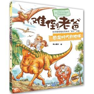 恐龙时代的地球-难倒老爸-适合2-7岁阅读