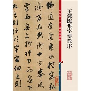 王铎临集字圣教序-彩色放大本中国著名碑帖