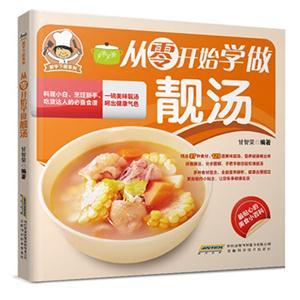 从零开始学做靓汤