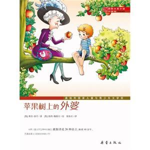 苹果树上的外婆-国际大奖小说升级版