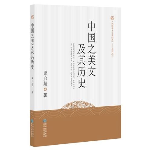 中国之美文及其历史