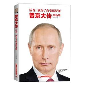 活着,就为了改变俄罗斯:普京大传:最新版