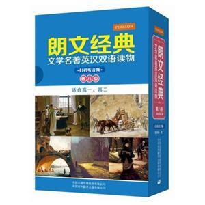 朗文经典文学名著英汉双语读物-第八级(共5册)-适合高一.高二