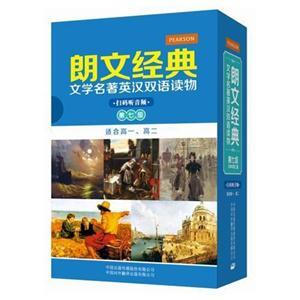 朗文经典文学名著英汉双语读物-第七级(共5册)-适合高一.高二