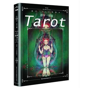 Tarot-盛开.90后新概念