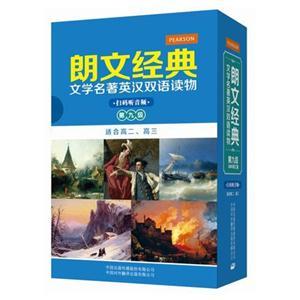 朗文经典文学名著英汉双语读物-第九级(共5册)-适合高二.高三