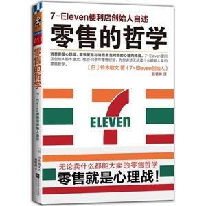 零售的哲学-7-Eleven便利店创始人自述