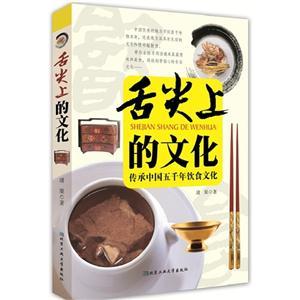 舌尖上的文化-傳承中國五千年飲食文化