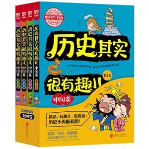 中国卷-历史其实很有趣儿-(全四卷)-学生版
