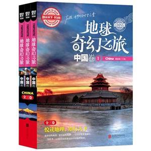 中国卷-地球奇幻之旅-(全三卷)-学生版