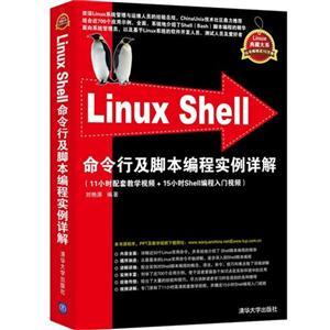 《LinuxShell实例行及脚本编程命令详解-(11小记录仪v实例机刷教程图片