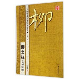 柳公权玄秘塔碑-中国传世名碑名帖基础教程-册四
