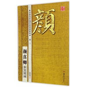 颜真卿多宝塔碑-中国传世名碑名帖基础教程-册二