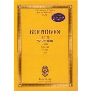 贝多芬弦乐队四重奏大赋格:降b大调op.133总谱