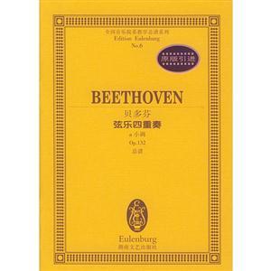 贝多芬弦乐四重奏 a小调Op.132总谱